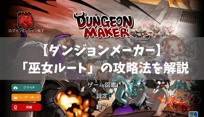 【ダンジョンメーカー】シナリオモード「巫女ルート」の攻略法を解説