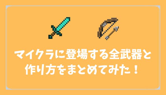 【初心者向け】マイクラに登場する全武器と作り方をまとめてみた!