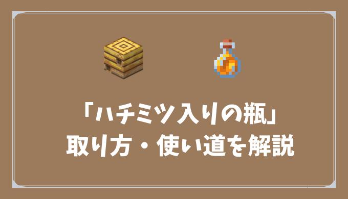 【マイクラ】「ハチミツ入りの瓶」の取り方・使い道を丁寧に解説