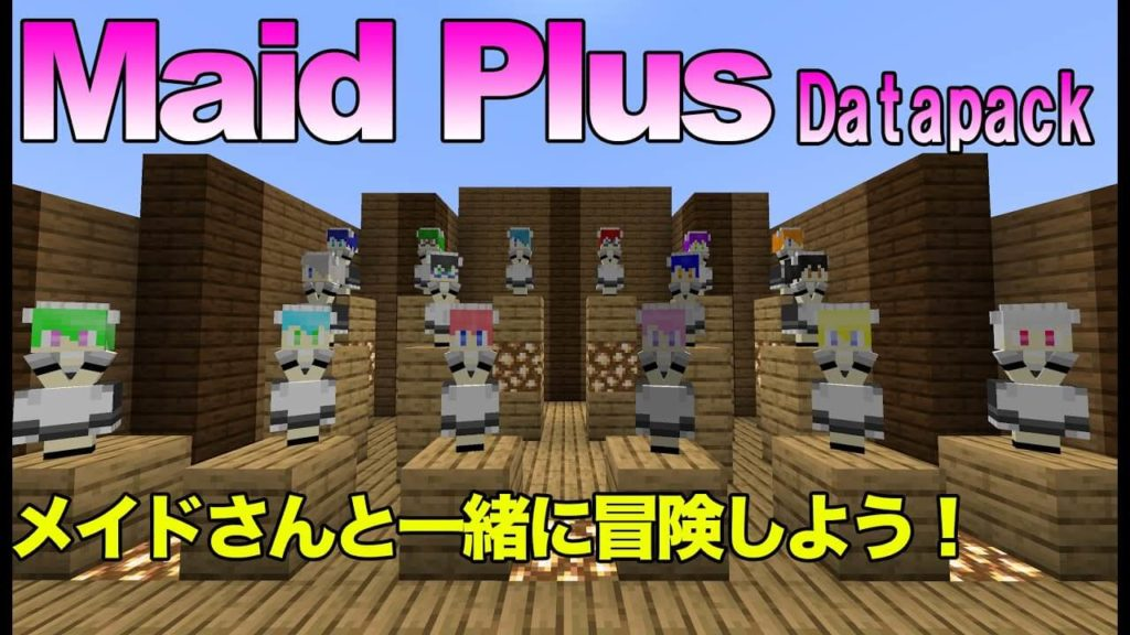 Maid Plus Datapack