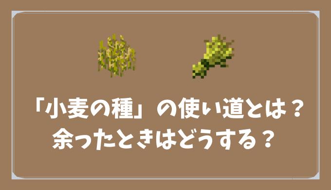 【マイクラ】小麦の種の使い道とは?余ったときはどうする?