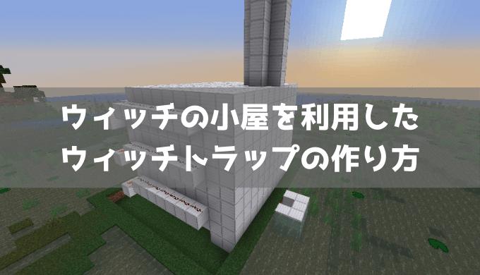 【マイクラ】ウィッチの小屋を利用したウィッチトラップの作り方