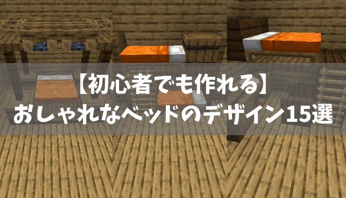 【マイクラ】おしゃれなベッドのデザイン15選/作り方も解説