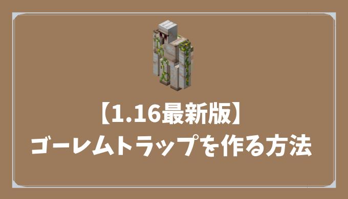 【1.16最新版】マイクラでゴーレムトラップ(製鉄所)を作る2つの方法