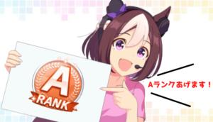 【ウマ娘】Aランク育成カテゴリー