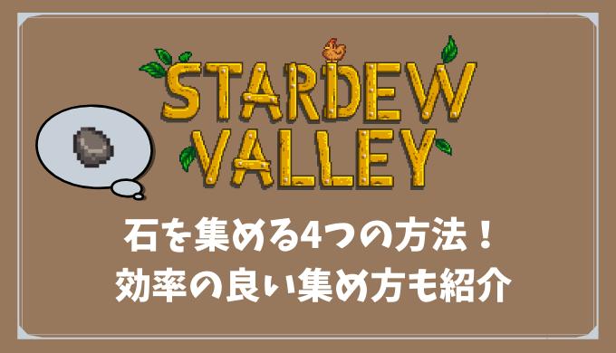 【Stardew Valley】石を集める4つの方法!効率の良い集め方も紹介
