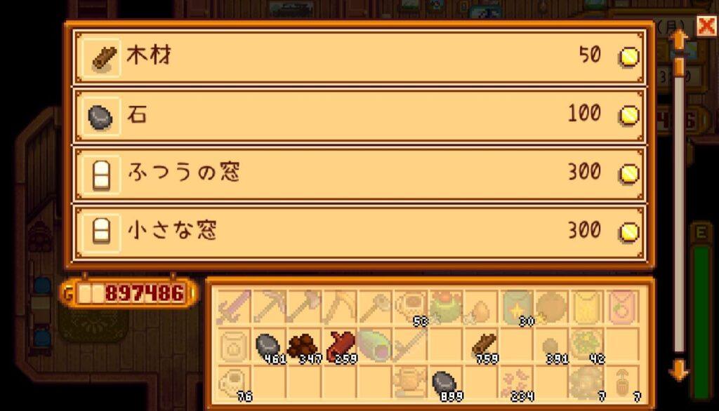 ロビンから石&木材を購入