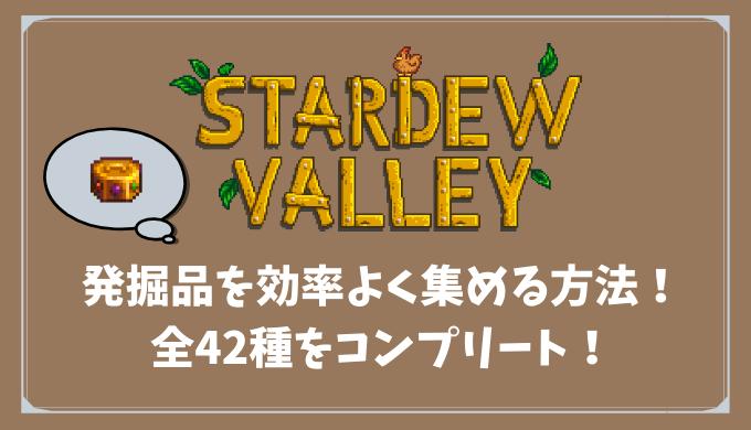【Stardew Valley】発掘品を効率よく集める2つの方法!全42種をコンプリート!