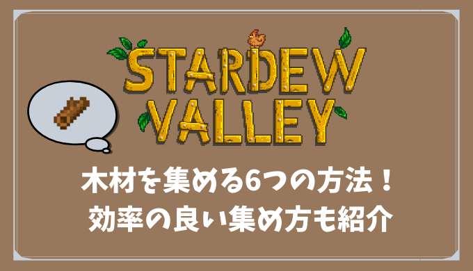 【Stardew Valley】木材を集める6つの方法!効率の良い集め方も紹介