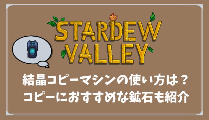 【Stardew Valley】結晶コピーマシンの使い方は?コピーにおすすめな鉱石も紹介