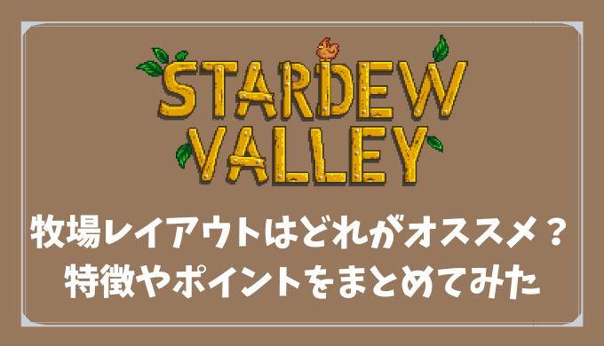 【Stardew Valley】牧場レイアウトはどれがオススメ?特徴やポイントをまとめてみた
