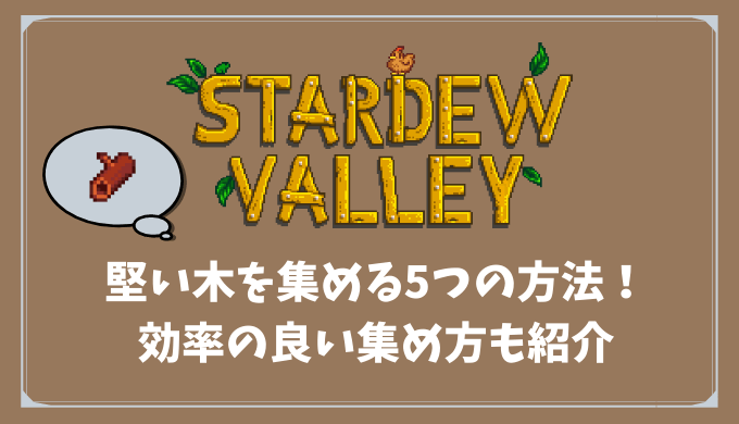 【Stardew Valley】堅い木を集める5つの方法!効率の良い集め方も紹介