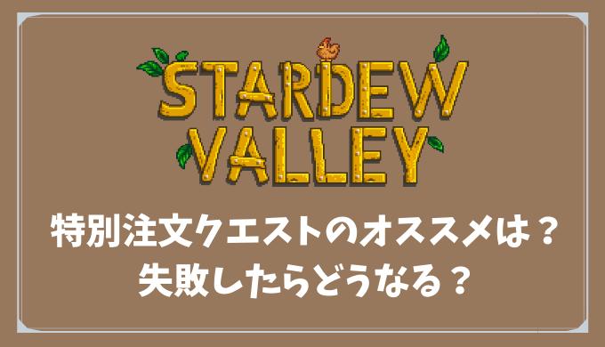 【Stardew Valley】特別注文クエストはどれがオススメ?失敗したらどうなる?