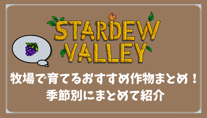【Stardew Valley】牧場で育てるおすすめ作物まとめ!季節別で紹介
