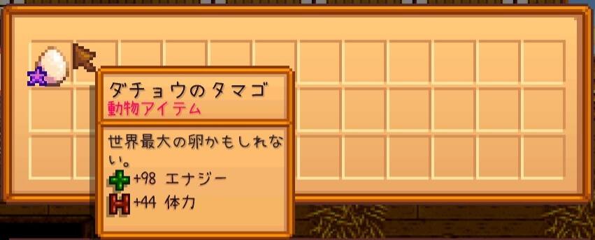 ダチョウのタマゴ