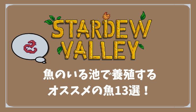 【Stardew Valley】魚のいる池で養殖するオススメの魚13選!