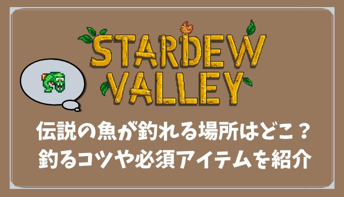【Stardew Valley】伝説の魚が釣れる場所はどこ?釣るコツや必須アイテムを紹介