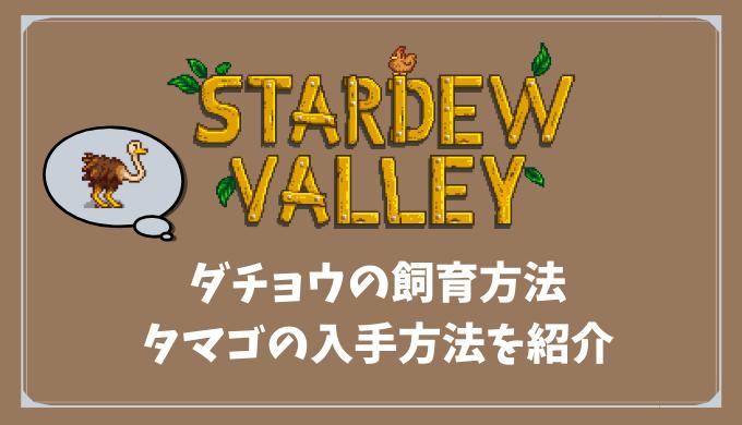 【Stardew Valley】ダチョウの飼育方法・タマゴの入手方法を紹介