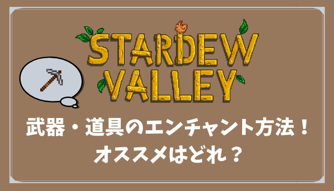 【Stardew Valley】武器・道具のエンチャント方法!オススメはどれ?