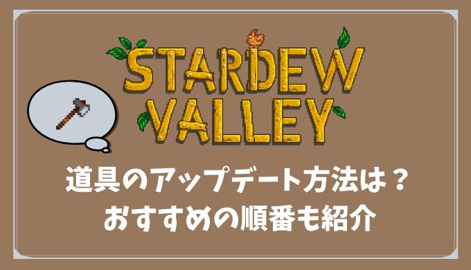 【Stardew Valley】道具のアップデート方法は?おすすめの順番も紹介