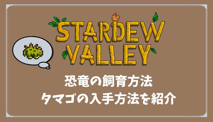 【Stardew Valley】恐竜の飼育方法・タマゴの入手方法を紹介